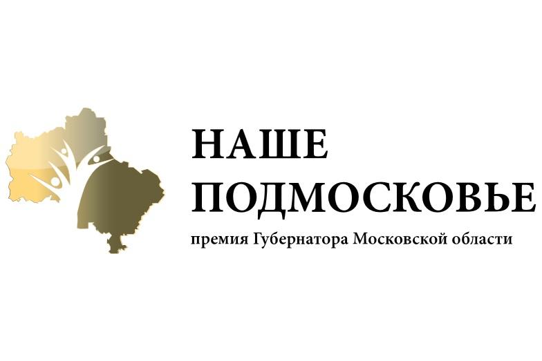 Защита проектов «Наше Подмосковье»