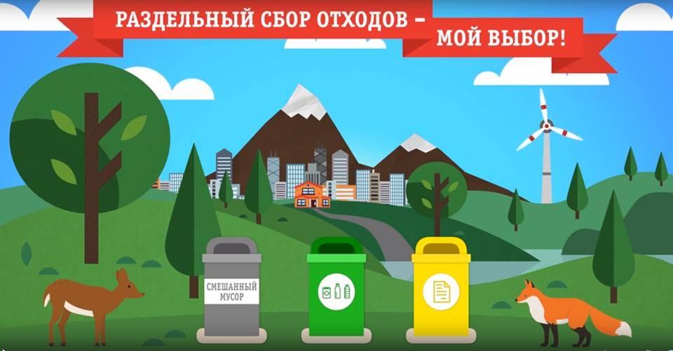 Разговор о раздельном сборе мусора