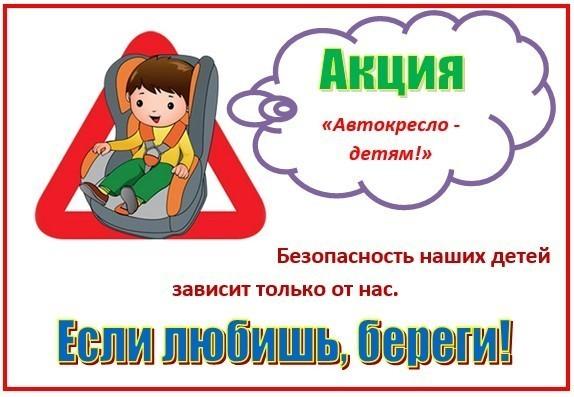 Акция «Автомобильное кресло — детям»