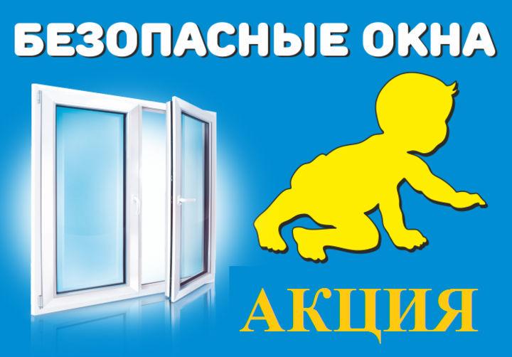 Акция «Безопасные окна»