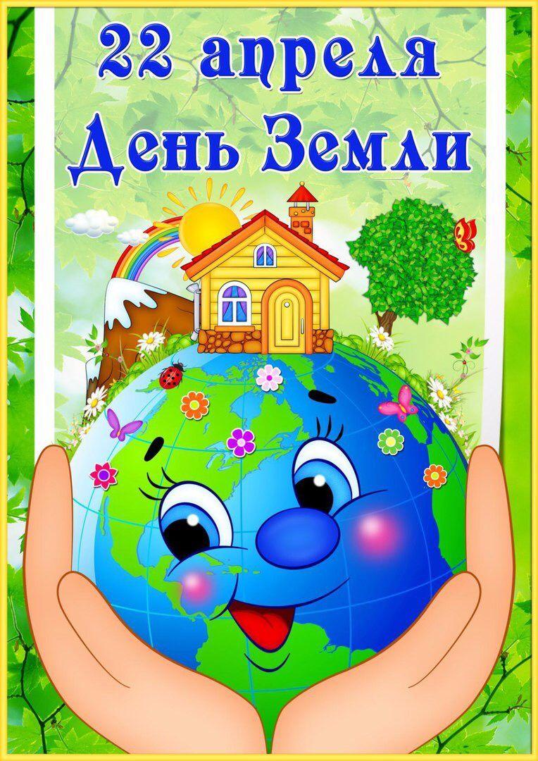 Муниципальная олимпиада «День Земли»