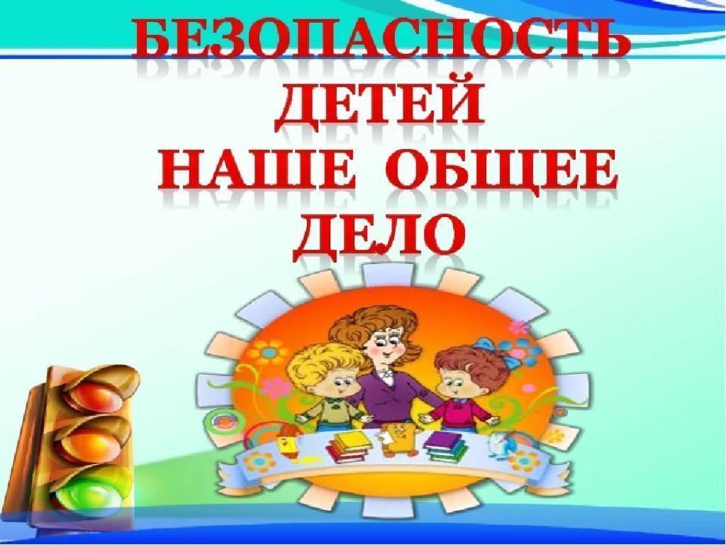 «Безопасность детей — наше общее дело»