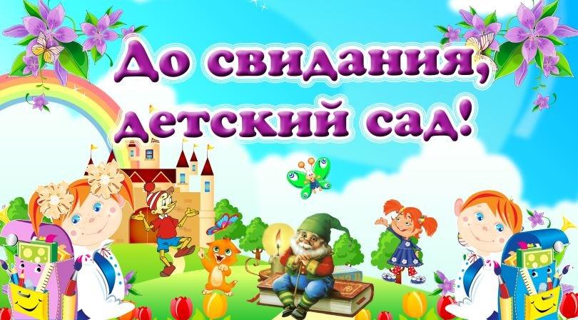 До свиданье детский сад