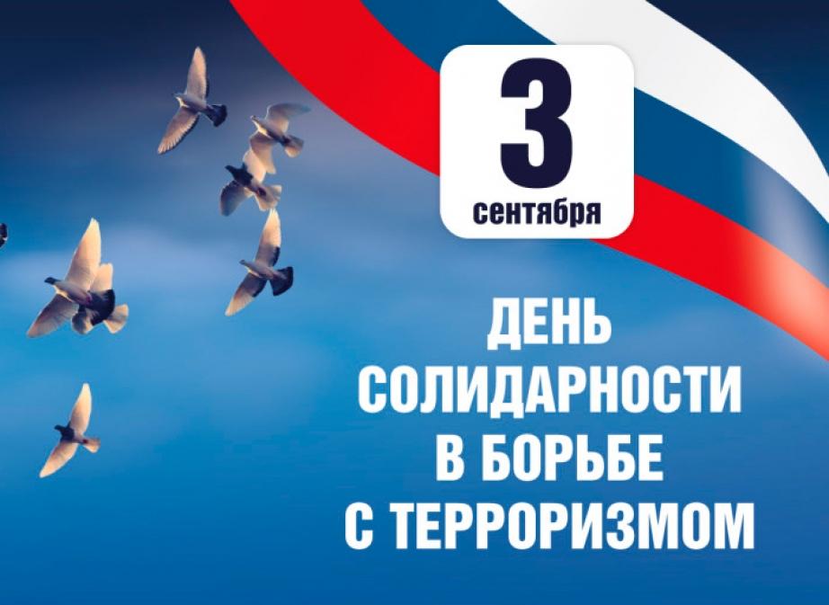 День солидарности борьбы с терроризмом в МДОУ
