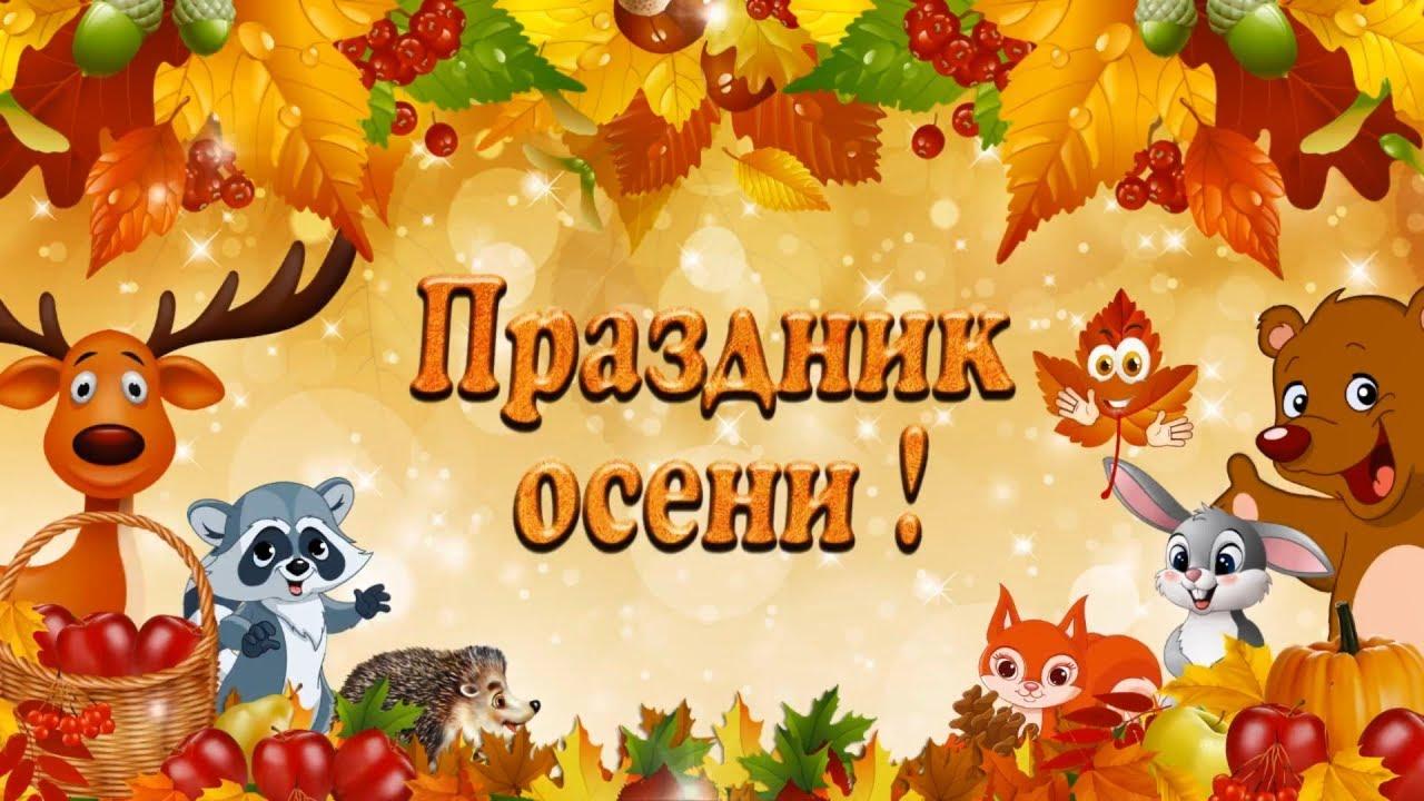 Праздник Осени