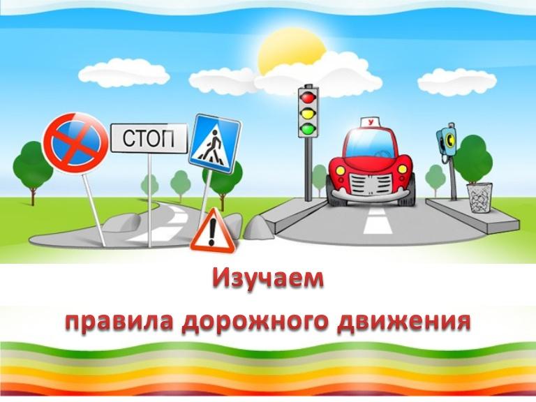 #сидим дома. Изучаем правила дорожного движения