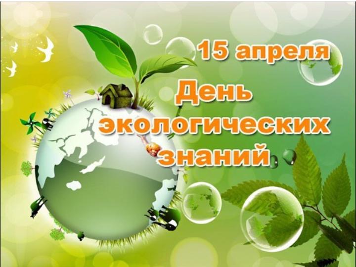 15 апреля — всемирный день экологических знаний