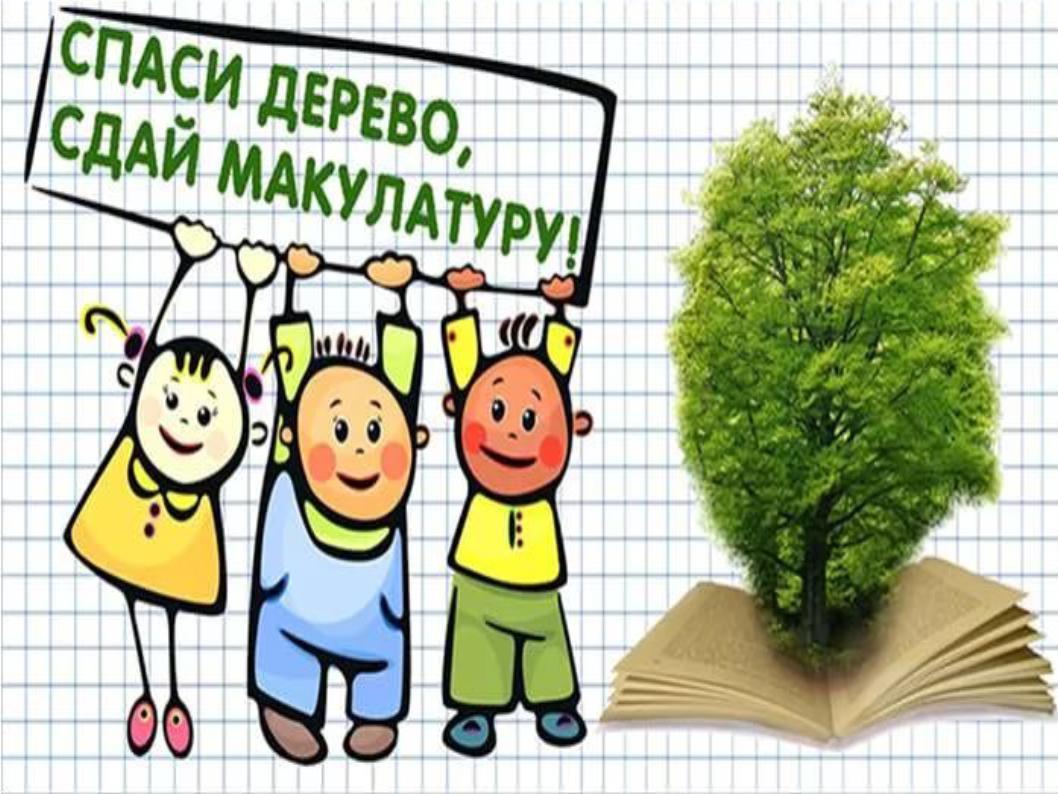 «Сдай макулатуру — спаси дерево!»