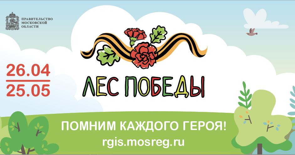 Акция «Лес Победы»