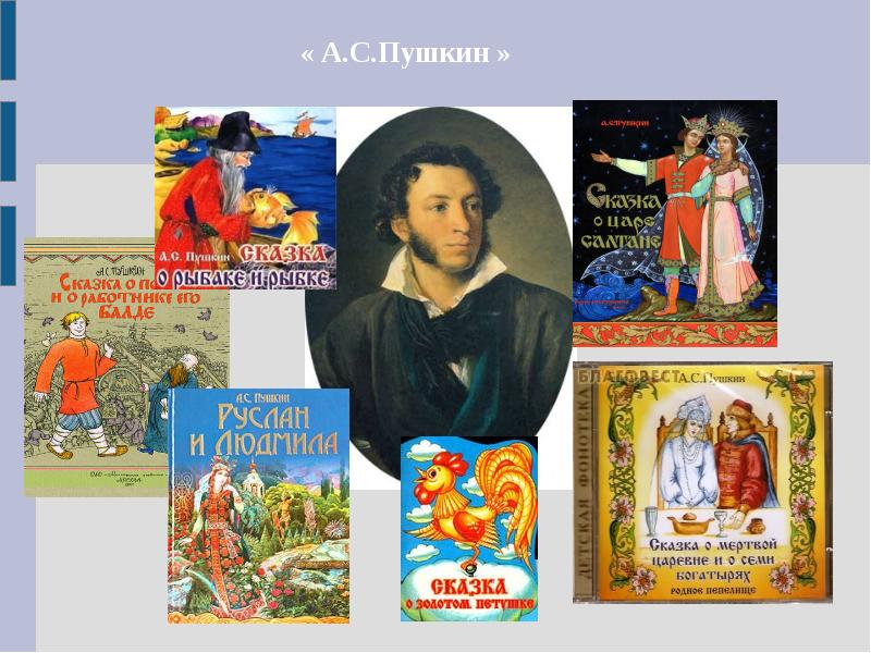 Путешествие по сказкам А.С. Пушкина